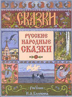Russkie narodnye skazki   Русские народные сказки