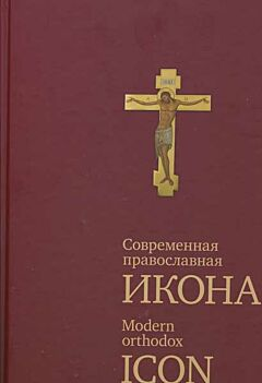 Modern orthodox Icon
