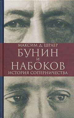 Bunin i Nabokov. Istoriya sopernichestva | Бунин и Набоков. История соперничества