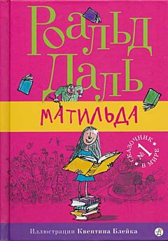 Matilda | Матильда
