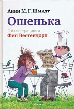 Oshenka | Ошенька