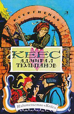 Kees, admiral tyulpanov