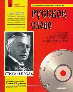 Stikhy i prosa. Bunin. Boek + CD.