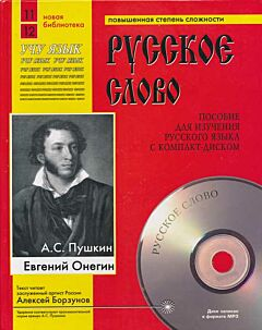 Jevgeni Onegin. Leesboek +CD