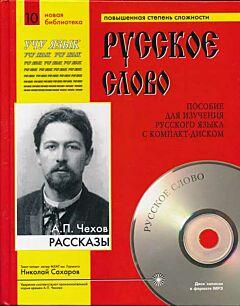 Rasskazy. Chekhov