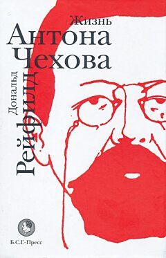 Zhizn Antona Tsjekhova