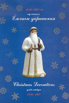 Christmas Decorations/Ёлочные украшения