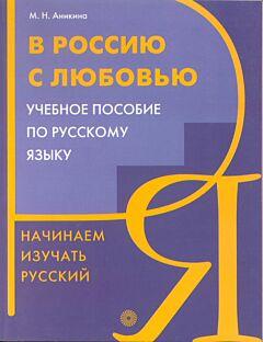 V Rossiyu s Lyubovyu
