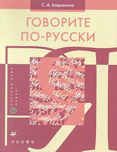Russky yazyk