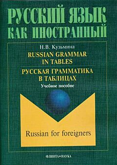 Russian Grammar in Tables