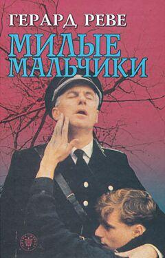 Milye malchiki