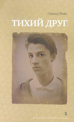 Tikhiy drug