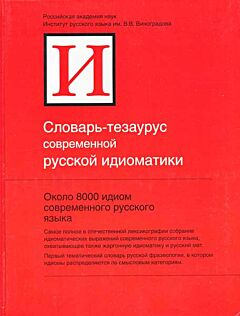 Slovar-tezaurus sovremennoy russkoy idiomatiki