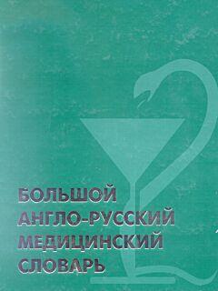 Bolshoy Anglo-Russkiy Meditsinskiy Slovar