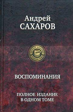Vospominaniya | Воспоминания. Полное издание в одном томе