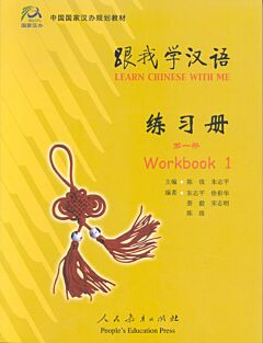 Learn Chinese with me 1: Workbook