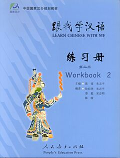 Learn Chinese with me 2: Workbook