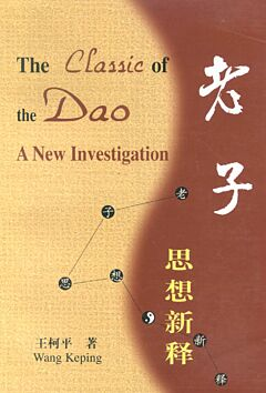 The classic of the Dao