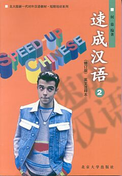 Speed-up Chinese 2