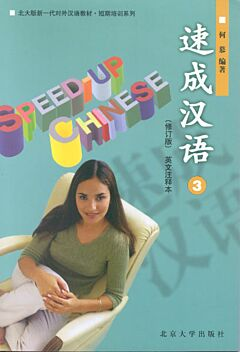 Speed-up Chinese 3
