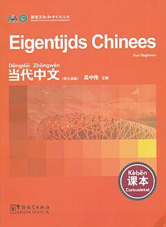 Eigentijds Chinees Cursusboek