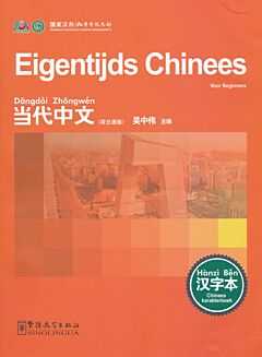 Eigentijds Chinees karakterboek