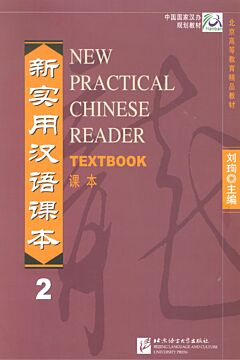 New Practical Chinese Reader 2: Textbook
