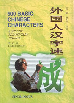 500 basic Chinese characters - A speedy elementary course