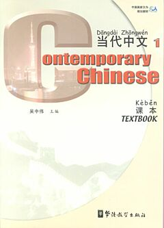 Contemporary Chinese 1: Textbook