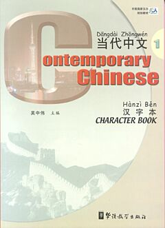Contemporary Chinese 1: Character Book