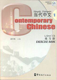 Contemporary Chinese 1: Exercise Book