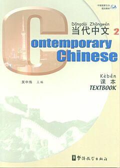 Contemporary Chinese 2: Textbook