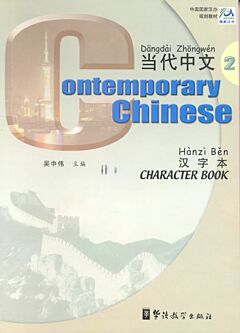 Contemporary Chinese 2: Character Book