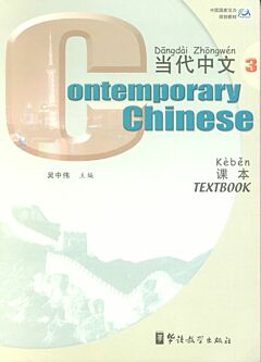 Contemporary Chinese 3: Textbook