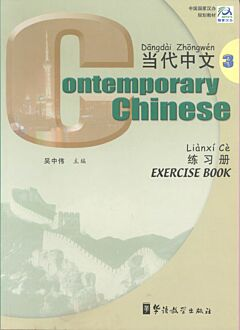 Contemporary Chinese 3: Exercise Book