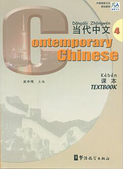 Contemporary Chinese 4: Textbook