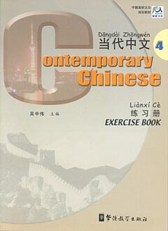 Contemporary Chinese 4: Exercise Book