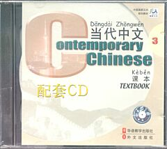 Contemporary Chinese 3: 5 cd's
