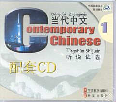 Contemporary Chinese 1: Listening & Speaking exercises (audio cd)