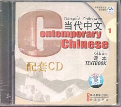 Contemporary Chinese 1 Textbook (Audio cd's)
