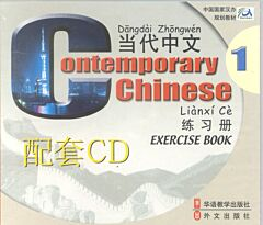 Contemporary Chinese 1 Workbook (Audio cd's)