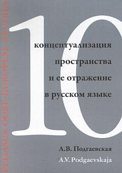 POES 10: Kontseptualizatsija prostranstva i ee otrazjenie v russkom jazyke
