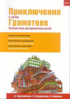 Приключения в городе Грамотеев