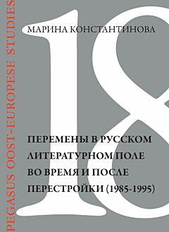 POES 18: Peremeny v Russkom literaturnom pole vo vremja i posle perestroiki (1985-1995)