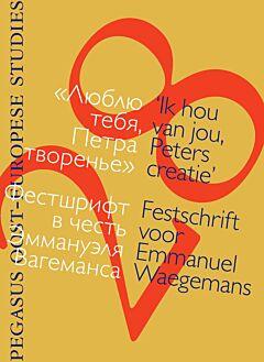 POES 28: 'Ik hou van jou, Peters creatie' | «Люблю тебя, Петра творенье»