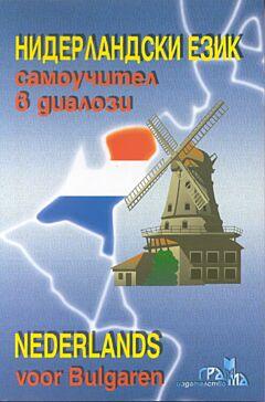 Niderlandski ezyk. Samouchitel v dialogi boek + cd