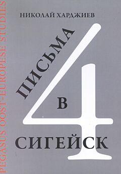 POES 4: Pis'ma v Sigeysk (Letters to 'Sigeysk')