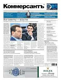 Kommersant (zaterdagse editie)