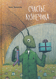 Chastje kuznechika | Счастье кузнечика