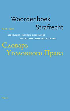 Woordenboek Strafrecht Nederlands-Russisch/Russisch-Nederlands
